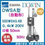 エバラ 樹脂製汚水・雑排水用水中ポンプ 50DWSA5.4B 0.4kW 200V 50Hz 口径50mm 自動形 フロートスイッチ付 荏原