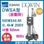 エバラ 樹脂製汚水・雑排水用水中ポンプ 50DWSA6.4B 0.4kW 200V 50Hz 口径50mm 自動形 フロートスイッチ付 荏原