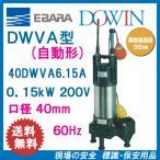 エバラ 樹脂製汚水・汚物用水中ポンプ 40DWVA6.15A 0.15kW 200V 60Hz 口径40mm 自動形 フロートスイッチ付 荏原