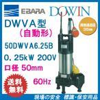 エバラ 樹脂製汚水・汚物用水中ポンプ 50DWVA6.25B 0.25kW 200V 60Hz 口径50mm 自動形 フロートスイッチ付 荏原