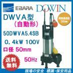 エバラ 樹脂製汚水・汚物用水中ポンプ 50DWVA5.4SB 0.4kW 100V 50Hz 口径50mm 自動形 フロートスイッチ付 荏原