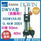 エバラ 樹脂製汚水・汚物用水中ポンプ 50DWVA6.4B 0.4kW 200V 60Hz 口径50mm 自動形 フロートスイッチ付 荏原
