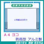 アルミ製KYボードA4ヨコ(危険予知活動表)