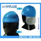 ニューすずしん帽 防暑用品 CN702 後頭部を冷却!
