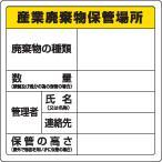 廃棄物分別標識 822-91産業廃棄物保管場所