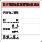 廃棄物分別標識 822-92A特別管理産業廃棄物保管場所