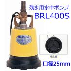 ショッピングさい 新明和 残水用水中ポンプ 型式:BRL400S25 (単相100V.0.4KW) 口径:25mm