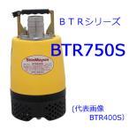 ショッピングさい 新明和水中ポンプ 型式:BTR750S (単相100V.0.75KW)