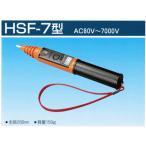 高圧・低圧用交流検電器 HSF-7型 AC80V〜7000V 長谷川電機工業