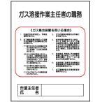 ガス溶接作業主任者の職務J10 500×400