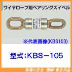 KTスイベル(ワイヤーロープ用ベアリングスイベル)形式:KBS-105(シャックル連結用、長オーフ使用)