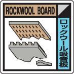 廃棄物分別標識用ステッカー KK-606ロックウール吸音板 2枚入り