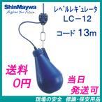 新明和 レベルレギュレータ LC-12 13mコード付 液面制御フロートスイッチ 新明和工業製 LC12-13m LC-12 (13m)