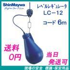 新明和 レベルレギュレータ LC-12 6mコード付 液面制御フロートスイッチ 新明和工業製 LC12-6m LC-12 (6m)