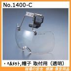 ヘルメット取付けタイプ保護メガネ No.1400-C防じん・紫外線しゃ光用