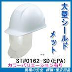 大型シールド付ヘルメット ST#0162-SD(EPA) (前ひさし・溝付き・電気用)タニザワ 谷沢製作所製 (工事用・現場用)