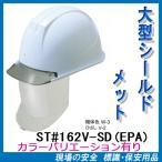 大型シールド付ヘルメット ST#162V-SD(EPA) (透明ひさし・溝付き・電気用)タニザワ 谷沢製作所製 (工事用・現場用)