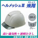 ヘルメッシュ3 飛翔(ひしょう) ST#1830-FZ 帽体色:GR-5(グレー) 透明ひさし色:V-2(グレー) ヘルメット(工事用・現場用) タニザワ 谷沢製作所製