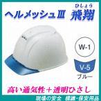 ヘルメッシュ3 飛翔(ひしょう) ST#1830-FZ 帽体色:W-1(白) 透明ひさし色:V-5(ブルー )ヘルメット(工事用・現場用) タニザワ 谷沢製作所製