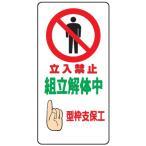 イラスト標識:立入禁止組立解体中(型枠支保工) WB10