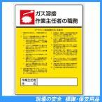 ガス溶接作業主任者の職務 標識板 600×450mm 808-09