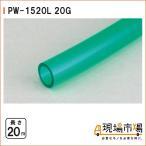 三洋化成 パワーホース 15mm×20mm×20m カット PW-1520L 20G