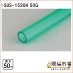 三洋化成 スーパーソフトホース 15mm×20mm×50m ドラム巻 SUS-1520H 50G