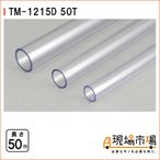 三洋化成 透明ホース 12mmx15mmx50m ドラム巻 TM-1215D 50T
