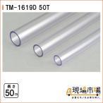 三洋化成 透明ホース 16mmx19mmx50m ドラム巻 TM-1619D 50T