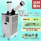 スポットクーラー スポットエアコン 単相 100V 1口タイプ 首振りなし TS-20ES-1 トラスコ TRUSCO|業務用 熱中症対策 移動式 冷風機 工場 現場 厨房 体育館