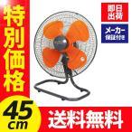 工場扇 工場扇風機 フロア扇 45cm 首振り 大型 床置き 開放式|業務用 扇風機 送風機 熱中症対策 工場 現場 店舗 オフィス