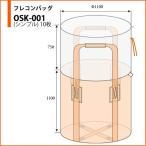 Yahoo!現場市場フレコンバッグ 大型土のう トン袋 1t 1立米 反転ベルトなし 丸型 バージン100% OSK-001 10枚入り