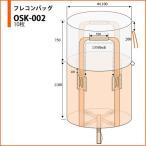 Yahoo!現場市場フレコンバッグ 大型土のう トン袋 1t 1立米 反転ベルト付 丸型 バージン100% OSK-002 10枚入り