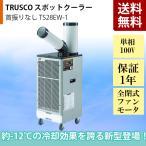 スポットクーラー スポットエアコン 単相 100V 1口タイプ 首振りなし TS-28EW-1 トラスコ TRUSCO|業務用 熱中症対策 移動式 冷風機 工場 現場 厨房 局所冷房