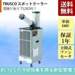 スポットクーラー スポットエアコン トラスコ TRUSCO 単相100V 1口タイプ 首振りあり TS-28DW-1|熱中症対策 業務用 冷風機 工場 現場 工事不要 局所冷房