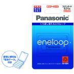 Panasonic エネループ単4形2本パック(スタンダードモデル)