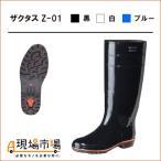 長靴 耐油性 厨房 作業用 弘進ゴム ザクタス Z-01 白 黒 青 29.0cm