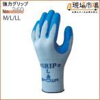 手袋 No.360 強力グリップ 背抜き手袋 ショーワグローブ M L LL 10双入 ブルー ニトリルゴム