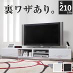 背面収納TVボード ロビン 幅210cm mu-i-3700008  /テレビ/tv/テレビ台/tv台/回転/幅/ロー/ボード/ハイ/壁面/まで対応/コーナー/天板/