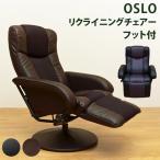 リクライニングチェア フット付 OSLO sk-cbt09/椅子/イス/isu/チェアー/chair//北欧/送料無料/クーポン/プレゼント/通販/NP 後払い/新生活/オススメ/%off/ジ