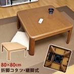 ショッピング正方形 折れ脚 コタツ 継脚式 80×80幅 正方形 ブラウン ナチュラル sk-myo80  /テーブル/Table/天板/