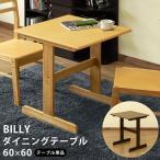 ダイニングテーブル BILLY 1人用にも最適 60幅 sk-vtm12