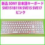 新品 SONY純正 VAIO SVE151 SVE17 ピンク 日本語キーボード