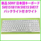 新品 SONY純正 SVE151 SVE17 白 バックライト付 日本語キーボード