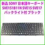 新品 SONY純正 SVE151 SVE17 ブラック バックライト付 日本語キーボード