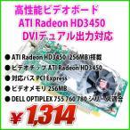 高性能ビデオボード ATI Radeon HD3450 (256MB搭載)