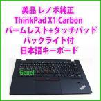 新古美品 レノボ純正 ThinkPad X1 Carbon 04Y0817 パームレスト+タッチパッド+日本語キーボード バックライト付