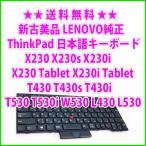 送料無料 ! 新古美品 Lenovo純正 ThinkPad X230 X230i tablet X230s T430 T430s T430i L430 T530i W530 L530 日本語キーボード