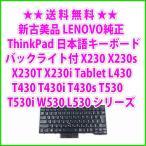 送料無料! 新古美品 Lenovo X230 X230s X230T X230i Tablet L430 T430 T430i バックライト付 日本語キーボード