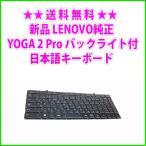 送料無料! 新品 Lenovo純正 Yoga 2  Pro バックライト付 日本語キーボード